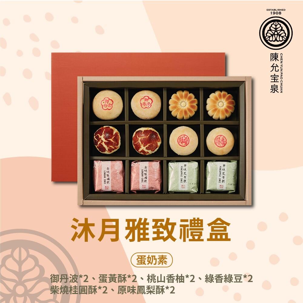 陳允寶泉 集結6種熱銷伴手禮沐月雅致禮盒