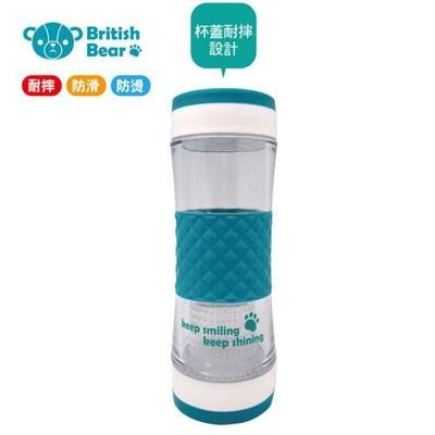 【British Bear英國熊】時尚耐摔隨身瓶500ml 破盤熱銷 (6折)