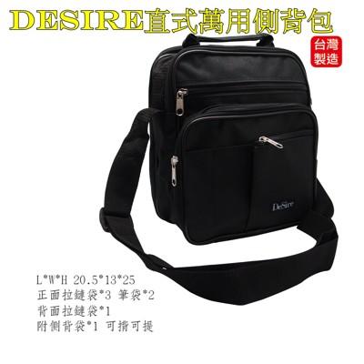 DeSire萬用直式側背包(限量破盤) (3.7折)