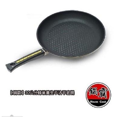 鍋霸 蜂巢深型不沾平底鍋 30cm(破盤熱銷) (5.1折)