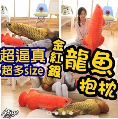 (全民亂買)超逼真金龍魚小抱枕30CM(限量) (2.2折)