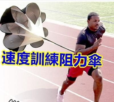 (全民亂買)速度訓練阻力傘/健身傘(不挑色隨機出貨)限量 (1.8折)
