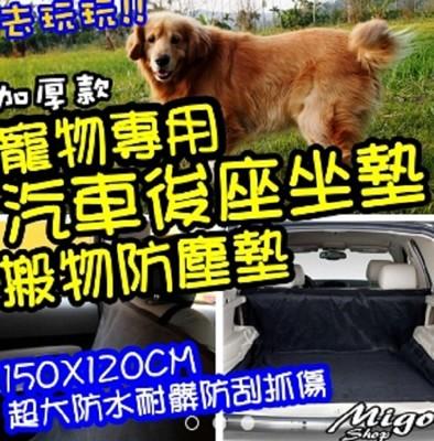 (全民亂買)寵物專用汽車後座防水防刮防髒坐墊加大款(限量) (2.6折)