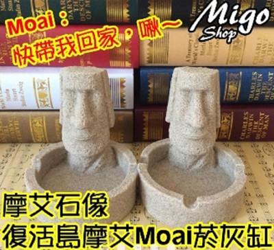 (全民亂買)摩艾石像菸灰缸(限量) (4折)