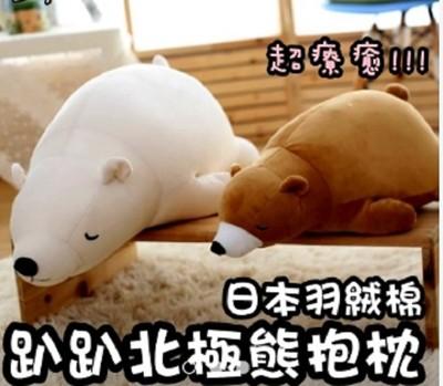 (全民亂買)趴趴北極熊抱枕75CM(限量) (2.8折)
