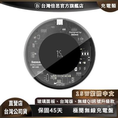 【Baseus倍思】台版|極簡無線充電盤 升級版 支援qi 15w type-c輸入 無線充 快充 (5.4折)