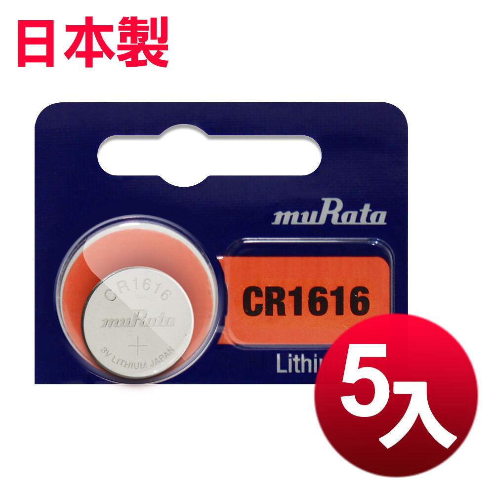 日本制 murata 公司貨 cr1616 鈕扣型電池(5顆入)
