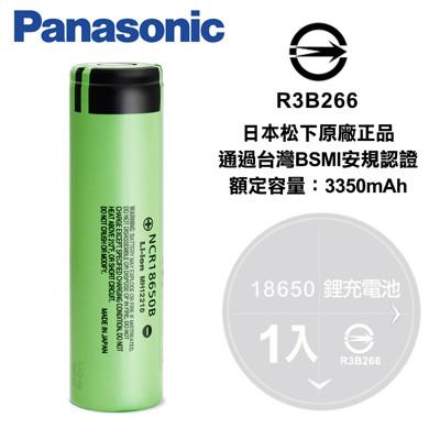 國際牌 Panasonic 日本製造 18650新版BSMI安規認證 日本原廠正品 充電式鋰電池 (0.7折)