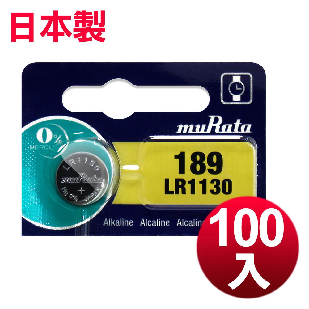 日本製 murata 公司貨 lr1130 鈕扣型電池(100顆入)