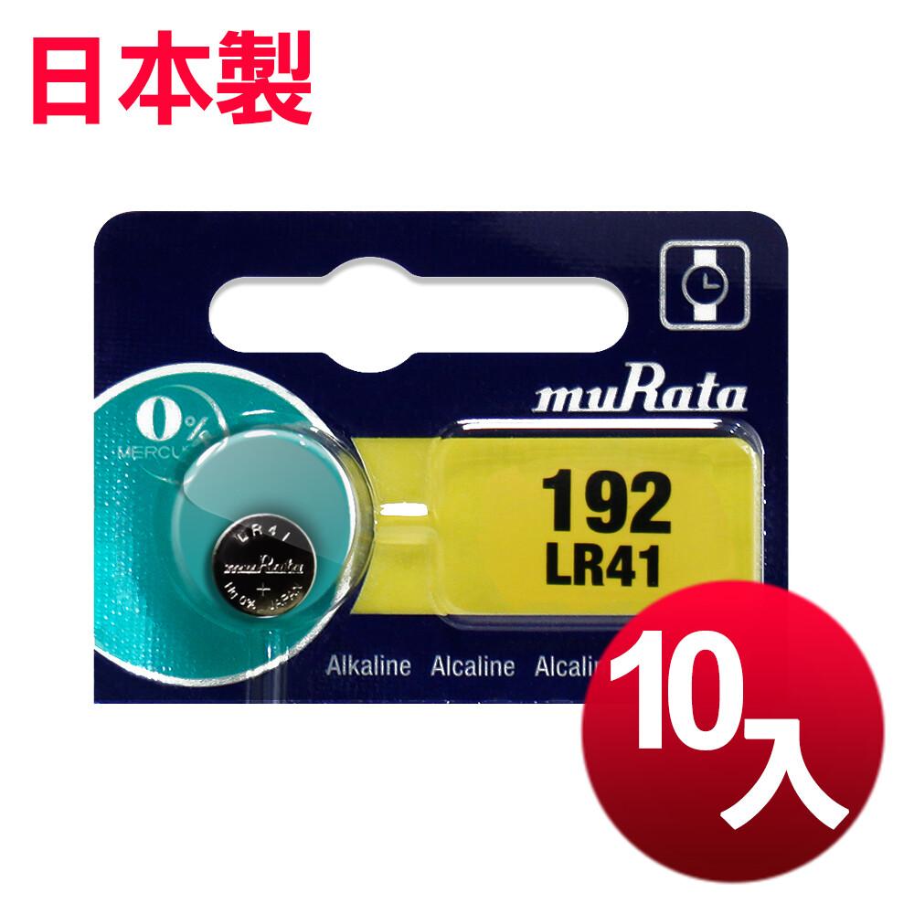日本制造murata公司貨 lr41 鈕扣型電池(10顆入)