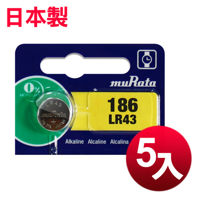 日本制 muRata 公司貨 LR43 鈕扣型電池(5顆入) (5折)