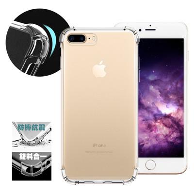 AISURE Apple iPhone 7 Plus / i7+ 5.5吋 安全雙倍防摔保護殼 (3.5折)