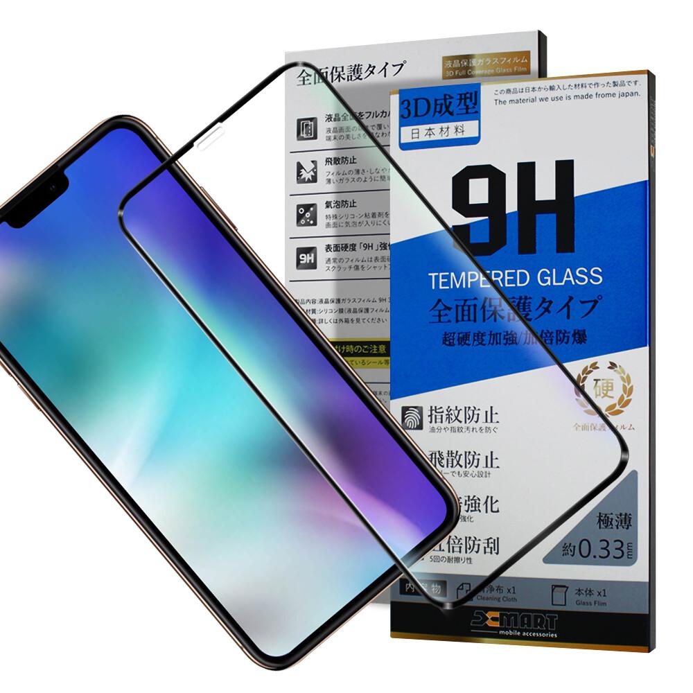 xmart for iphone 11 pro 5.8吋 3d超強硬度滿版玻璃保護貼-黑