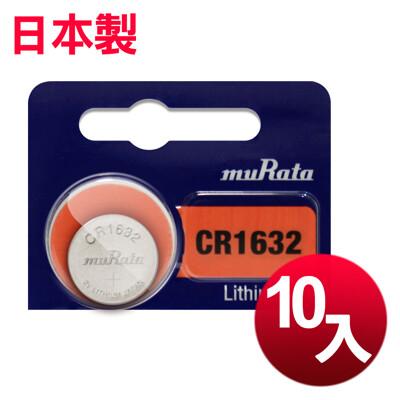 ◆日本製造muRata◆總代理 CR1632 / CR-1632 (10顆入)鈕扣型3V鋰電池 (5.8折)