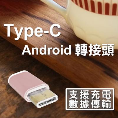 Micro USB 轉 Type-C 轉接頭 金屬磨砂質感充電傳輸專用 (4.6折)