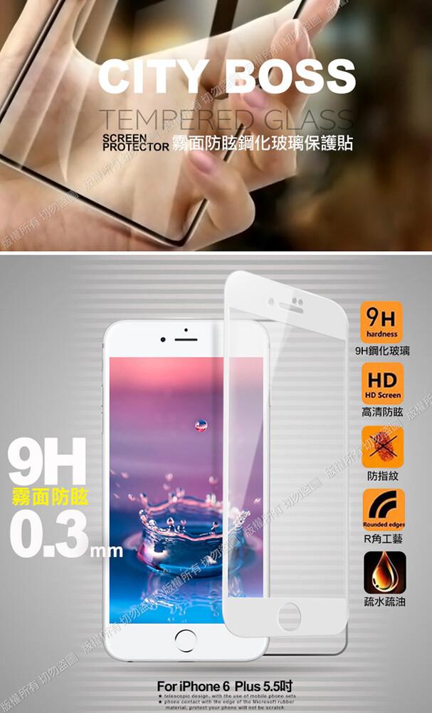 cityboss for iphone 6 plus/iphone6s+霧面防眩鋼化玻璃保護貼-白