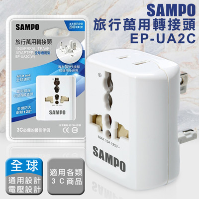 聲寶SAMPO 萬用轉接頭 萬國充電器轉接頭白 出國必備 通過商檢認證的多國轉接頭 (5.7折)