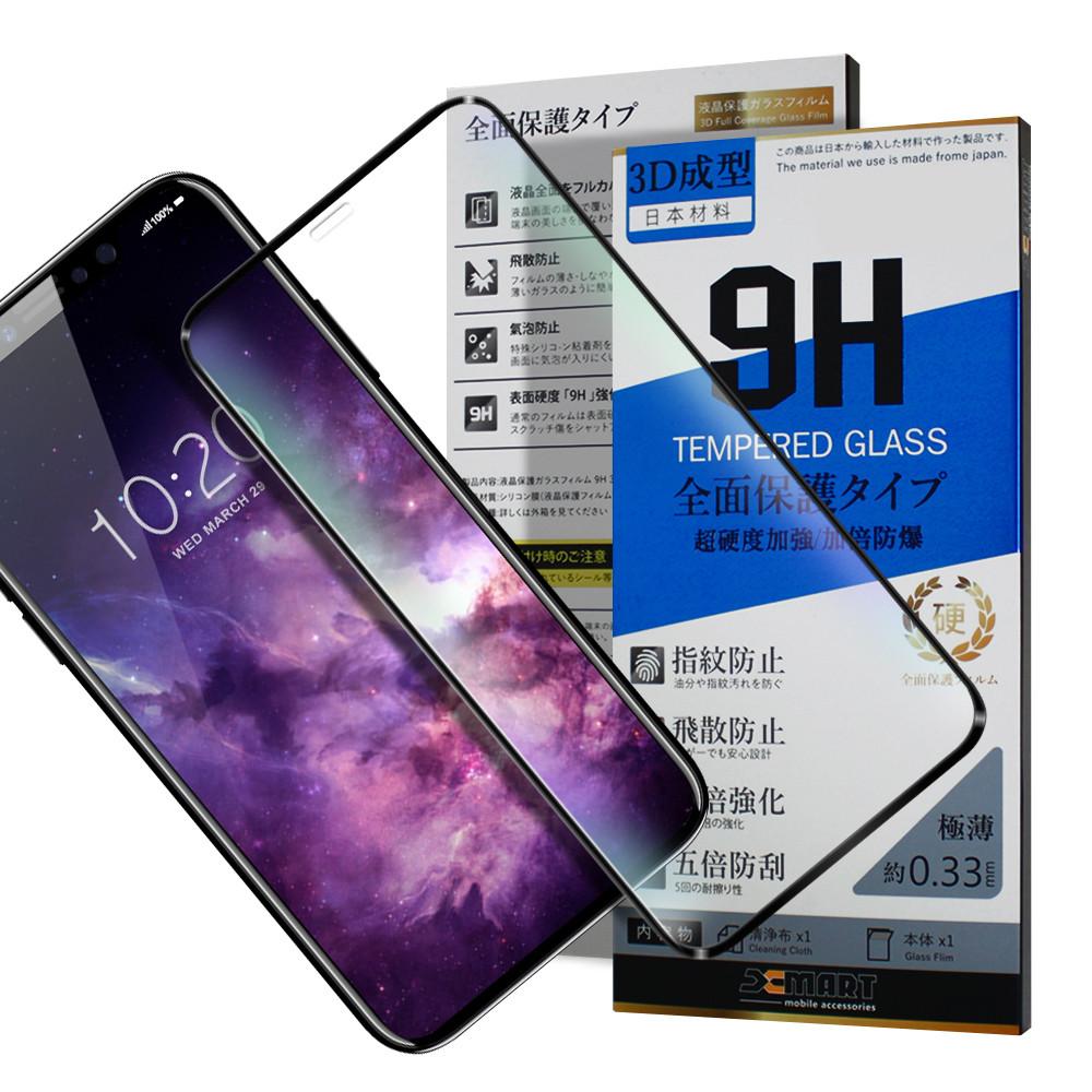 xmart for iphone xs / ix 3d超強硬度滿版玻璃保護貼-黑