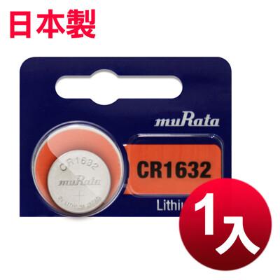 ◆日本製造muRata◆總代理 CR1632 / CR-1632 (1顆入)鈕扣型3V鋰電池 (8折)
