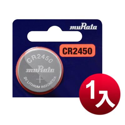 muRata 公司貨 CR2450 / CR2450B 鈕扣型電池(1顆入) (6.8折)