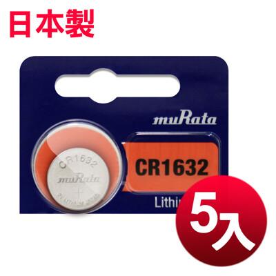 ◆日本製造muRata◆總代理 CR1632 / CR-1632 (5顆入)鈕扣型3V鋰電池 (6.7折)