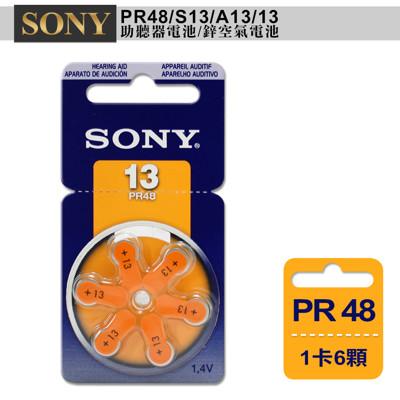 【日本大品牌】德國製 SONY PR48/S13/A13/13 空氣助聽 器電池 (3折)