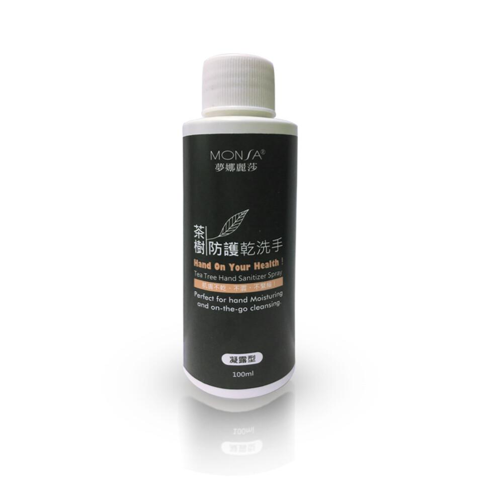 monsa  現貨中 茶樹防護乾洗手100ml 凝露型 6瓶1組(雙重防禦 小包裝好攜帶)