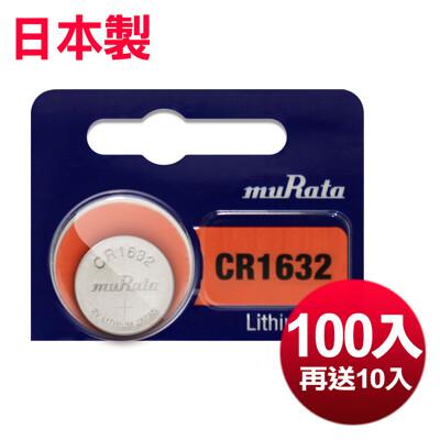 ◆日本製muRata◆總代理CR1632 / CR-1632(100顆送10顆入)鈕扣型3V鋰電池 (5.8折)