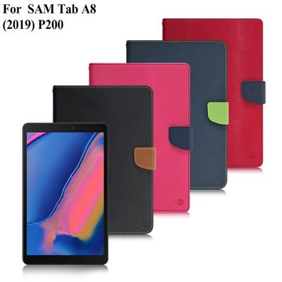 【台灣製造】MyStyle for三星Galaxy Tab A P200 8吋 2019甜蜜雙搭皮套 (6.3折)