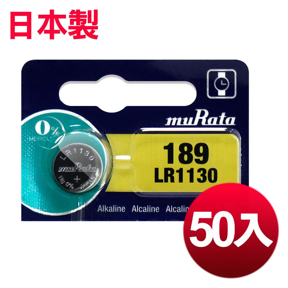日本製 murata 公司貨 lr1130 鈕扣型電池(50顆入)