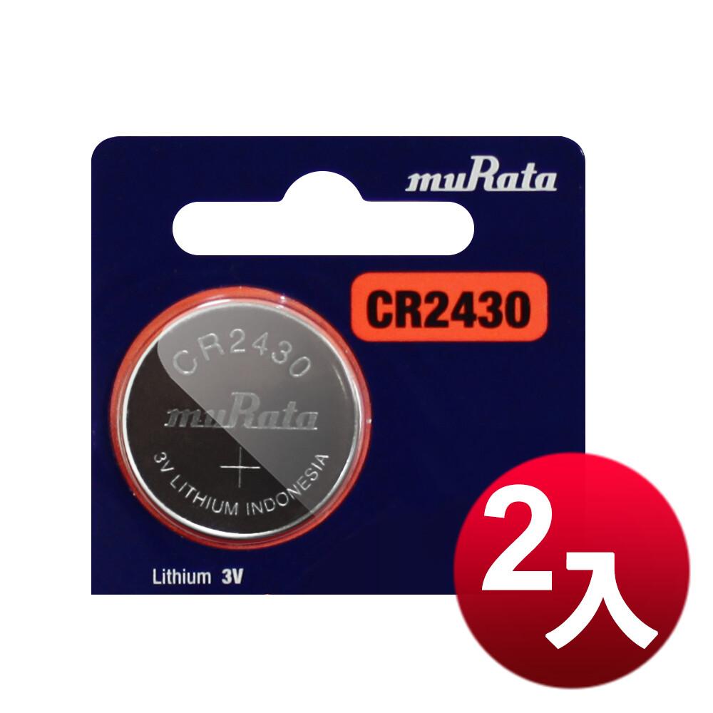 murata 公司貨 cr2430 鈕扣型電池(2顆入)
