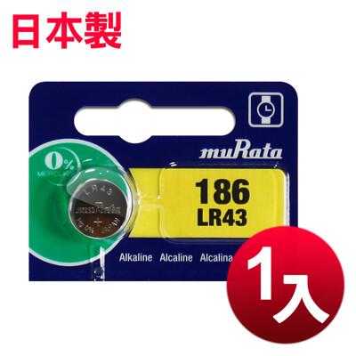 日本制 muRata 公司貨 LR43 鈕扣型電池(1顆入) (7折)