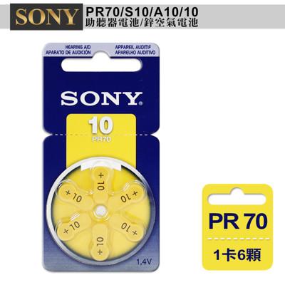 【日本大品牌】德國製 SONY PR70/S10/A10/10 空氣助聽 器電池 (3折)