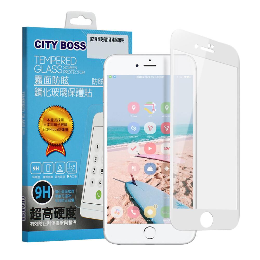 cityboss for iphone 8 plus/7 plus 5.5吋 霧面防眩鋼化玻璃貼-白
