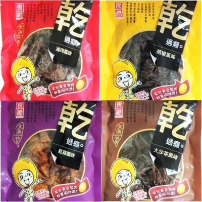 乾過癮風味系列-滷肉/大沙茶/胡椒/紅蒜 (5.3折)