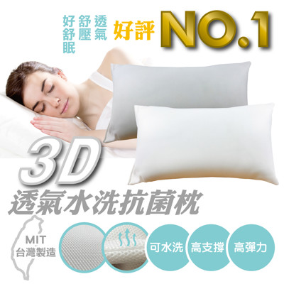 MIT 3D透氣水洗抗菌枕 (1.2折)