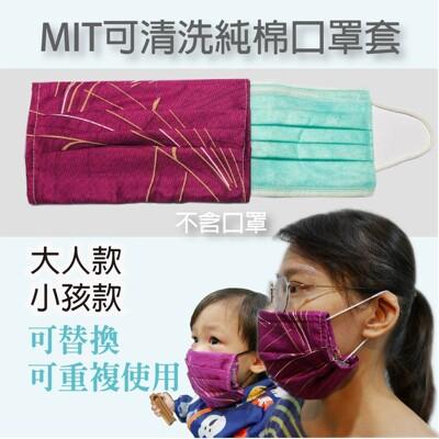 【預購】MIT可清洗純棉口罩套(隨機出貨) (2.5折)