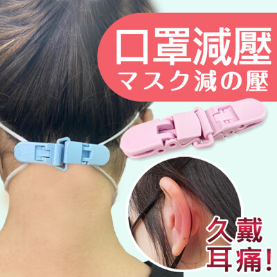 舒適口罩護耳減壓器 (6.3折)