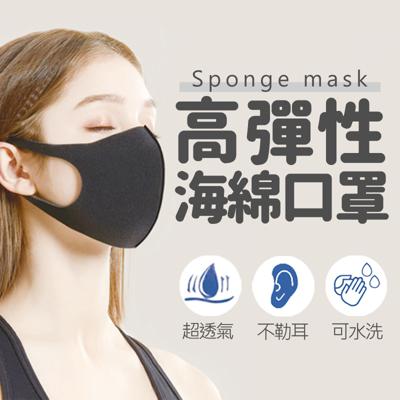 可水洗防塵防霧霾氣海棉口罩 (3.3折)