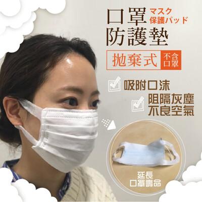 MIT耳掛式口罩墊片(100片/包)(不含口罩) (1.4折)
