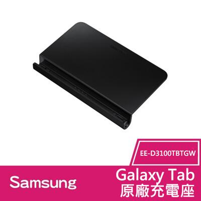 SAMSUNG Galaxy Tab 原廠充電座 (適用於Tab S4 及 Tab A 10.5) (3折)