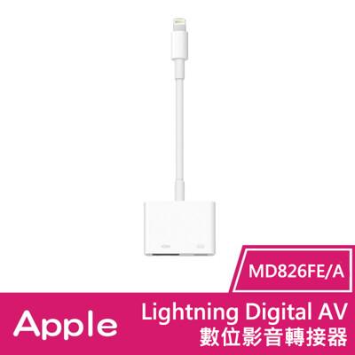 Apple Lightning  Digital AV 數位影音轉接器 (MD826FE/A) (9.9折)