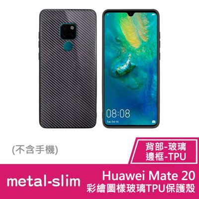 metal-slim huawei mate 20 彩繪圖樣玻璃tpu保護殼 (2.1折)