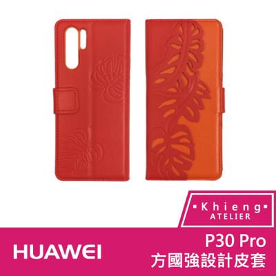 HUAWEI P30 Pro 方國強設計時尚側翻皮套 (1.4折)