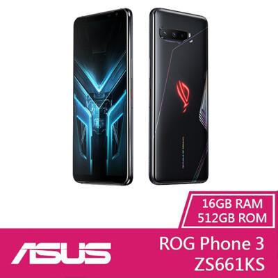 ASUS ROG Phone 3 ZS661KS (16G/512G) 電競手機【贈行電+殼+保貼】 (10折)