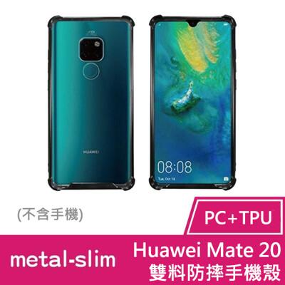 metal-slim huawei mate 20 雙料防摔手機殼 (2.1折)