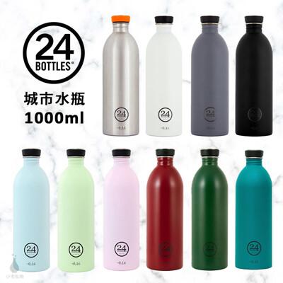 【小宅私物】義大利 24bottles 城市水瓶 1000ml (9色) 不鏽鋼水瓶 環保水瓶 (8.4折)