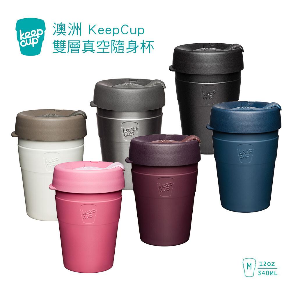 小宅私物澳洲 keepcup 雙層真空不鏽鋼隨身杯 m  咖啡杯 隨行杯 環保杯