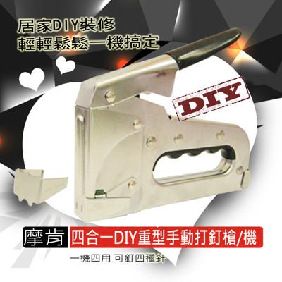 【摩肯】四合一DIY重型手動打釘槍/機(附針罩、釘針) (4.7折)