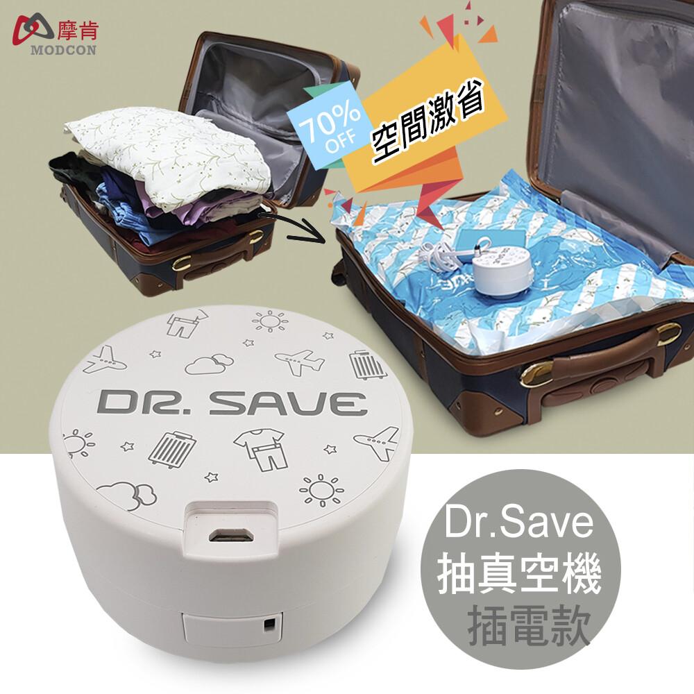 摩肯dr. save 插電款抽真空機(含3大3小收納組)不是充電喔